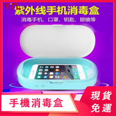 【現貨】紫外線消毒盒 手機消毒器口罩消毒機眼鏡首飾手錶UV燈消毒殺菌機 育心館