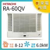 【HITACHI 】【好禮+基本安裝】日立 RA-60QV 窗型 變頻 冷專 8-12坪用 2.6噸 (全省服務)
