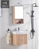 北歐實木浴室櫃組合衛生間小戶型現代簡約掛墻式洗手洗臉盆洗漱台  ATF 極有家