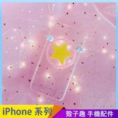 星星魔法杖 iPhone iX i7 i8 i6 i6s plus 透明手機殼 翅膀魔杖 可愛少女櫻 保護殼保護套 防摔軟殼