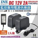 弘瀚--【CHICHIAU】DVE監視器攝影機專用電源變壓器 DC 12V 2A(2入)