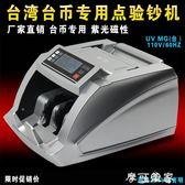 數鈔機台灣Taiwan台幣防偽抓假專用點鈔機/驗鈔機外幣銀行檢測計數 MKS摩可美家