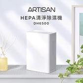 【南紡購物中心】《ARTISAN奧的思》HEPA清淨除濕機DH6500