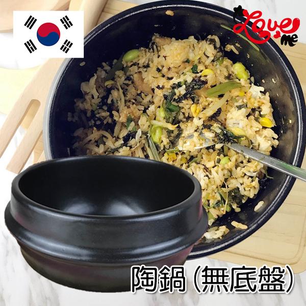 韓國 陶鍋(無底盤)  石鍋拌飯 泡菜鍋 豆腐湯 人蔘雞 大醬湯