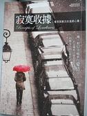 【書寶二手書T2/兩性關係_CXN】寂寞收據_鄧惠文