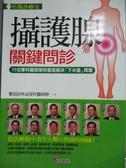 【書寶二手書T6/醫療_KDE】攝護腺關鍵問診_書田診所泌