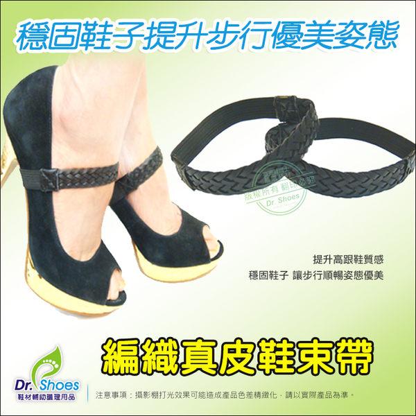 真皮編織束鞋帶 穩固鞋子鞋束帶提升步行優美姿態.防止鞋脫落╭*鞋博士 嚴選鞋材