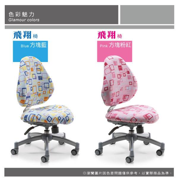 【Artso亞梭】DY全能桌+飛翔椅(限時限量粉紅套餐)