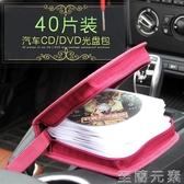 CD收納盒 汽車光盤包音樂CD包絲光布40片裝碟片包唱片包整理收納盒防水防潮 雙十二全館免運