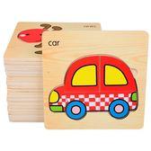 一套8張2-3-4-5-6歲兒童木質拼圖拼板幼兒早教益智力立體積木玩具