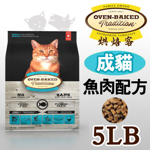 PetLand寵物樂園《加拿大 Oven-Baked烘焙客》非吃不可 - 成貓深海魚肉配方 5磅 / 貓飼料