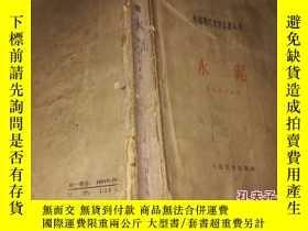 二手書博民逛書店《水泥》外國現代文學名著叢書罕見插圖本 1959年4月1版2印Y