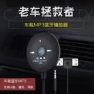 車載藍芽接收器AUX音頻接收器藍芽FM發射器usb供電音響音箱車用 快速出貨