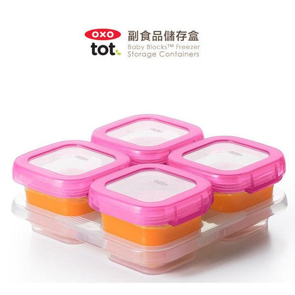美國 OXO tot 嬰幼兒副食品保存保鮮盒/食物冷存格-120ml/60ml-粉色