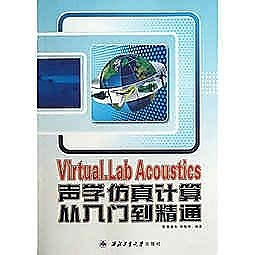 簡體書-十日到貨 R3Y【Virtual.Lab Acoustics 聲學仿真計算從入門到精通】 9787561236697 ...