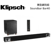 【結帳再折扣 再送到府基本安裝】Klipsch 古力奇 BAR-40 2.1CH 無線超低音 聲霸 BAR 40