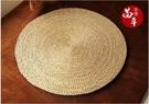 加大草編打坐墊 禪修墊天然蒲團榻榻米上墊陽臺地板靜坐地毯【苗草墊】