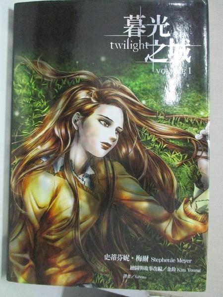 【書寶二手書T1/漫畫書_C9N】暮光之城漫畫(01)_史蒂芬妮.梅爾