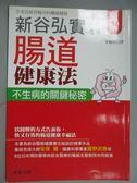 【書寶二手書T3/養生_ZJF】(圖解)腸道健康法-不生病的關鍵秘密_新谷弘實