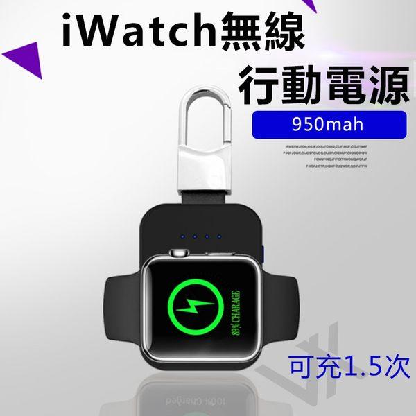 【現貨在台】iWatch行動電源 1/2/3/4代共用 900mah蘋果手表 無線充電器 行動充 iWatch充電器