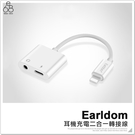 Lightning 3.5mm 耳機孔 轉接線 耳機充電 二合一 iPhone 2.4A快充 高音質 充電器