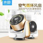 6寸循環風扇空氣渦輪對流宿舍迷你搖頭靜音台式家用電風扇 奇思妙想屋