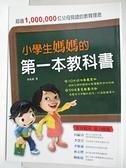 【書寶二手書T2/親子_C9I】小學生媽媽的第一本教科書_李承珉