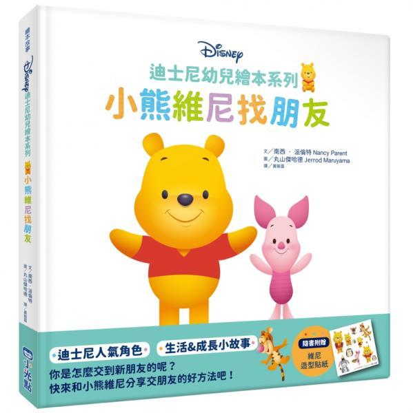 迪士尼幼兒繪本系列:小熊維尼找朋友【城邦讀書花園】