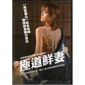 極道鮮妻 DVD (OS小舖)