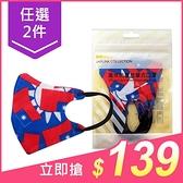 【任2件139】BNNxMASK 國旗中童不織布拋棄式立體口罩(5片裝)【小三美日】4~10歲適用