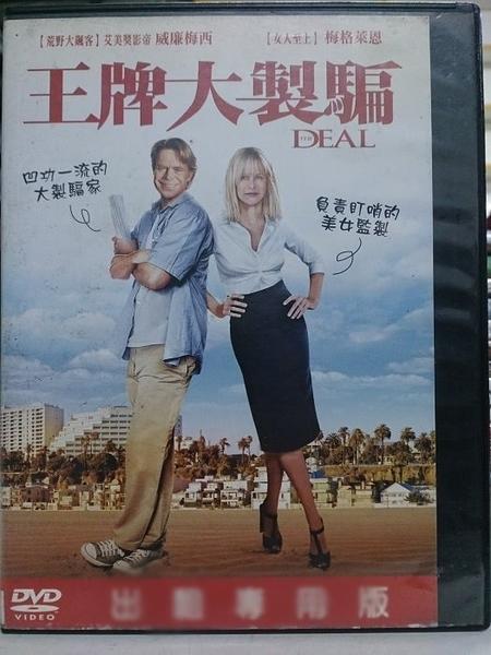挖寶二手片-Y87-073-正版DVD-電影【王牌大製騙】-威廉梅西 梅格萊恩