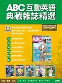 ABC互動英語典藏雜誌精選合訂本6期DVD-ROM版(2016年7-12月)