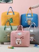 被子收納袋子衣服家用行李搬家打包裝棉被褥整理手提袋【聚寶屋】