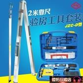 水平尺 2米靠尺兩米工程垂直平整度檢測尺折疊水準尺驗房工具南方JZC-D型 交換禮物