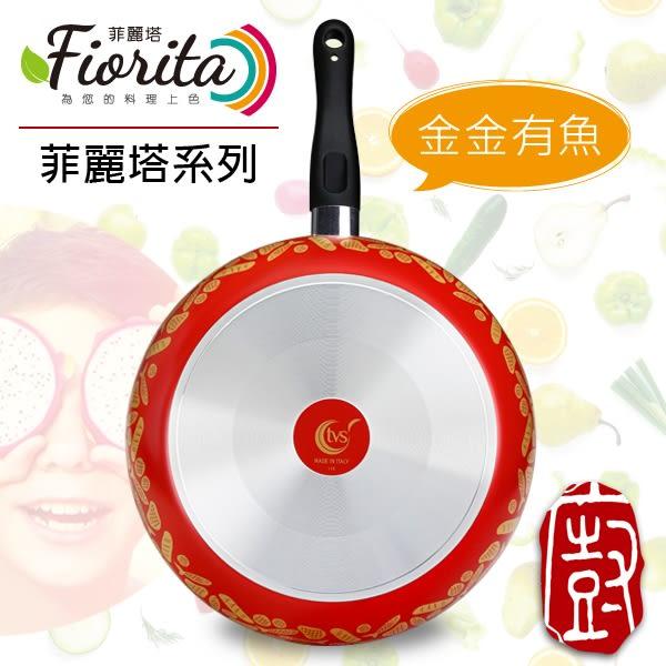 『義廚寶』菲麗塔系列_32cm深平底鍋 [FE11金金有魚]~為您的料理上色【單鍋】