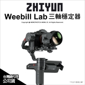 Zhiyun 智雲 Weebill Lab 三軸穩定器 承重3kg 續航10小時 正成公司貨★24期免運★ 薪創數位
