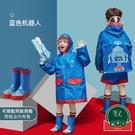 高顏值寶寶雨衣帶書包位兒童雨衣雨具雨披中大童【福喜行】