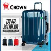 皇冠CROWN煞車輪27吋PC材質行李箱C-F1610輕量鋁框Lojel旅行箱 歡迎詢問優惠