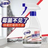 除霉劑老管家墻體除霉劑墻面除霉菌清除劑防霉劑去霉斑清潔劑家用非