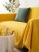 沙發罩 北歐純色全蓋ins沙發布網紅沙發巾沙發毯布單沙發套罩沙發墊蓋布 現貨快出