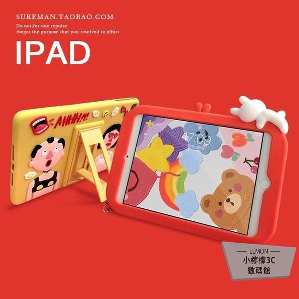 卡通iPad Air3保護套mini2迷妳矽膠軟殼【小檸檬3C數碼館】