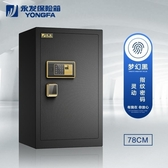 保險櫃YONGFA永發保險櫃60CM家用電子防盜保險箱指紋密碼鑰匙保管箱 DF 雙十二