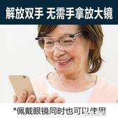老年人放大眼鏡老人的高清頭戴式便攜型高倍20閱讀看書手機擴大鏡 金曼麗莎