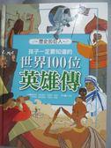【書寶二手書T6/少年童書_YGW】歷史的巨人:孩子一定要知道的世界100位英雄傳_夏綠蒂.葛斯黛特