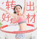呼啦圈瘦腰女成人收腹加重可拆卸瘦身圈美腰嘩啦兒童YJT 【快速出貨】