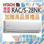 現貨 日立 RAC/S-28NK【結帳再折+24期0利率+超值禮+基本安裝】HITACHI 分離式 變頻  冷暖氣 冷氣 4-6坪
