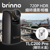 【TLC200 Pro 防水盒套組】 現貨 內附4GB卡 HDR 可調角度 建築 農業 縮時攝影相機群光公司貨 屮W9