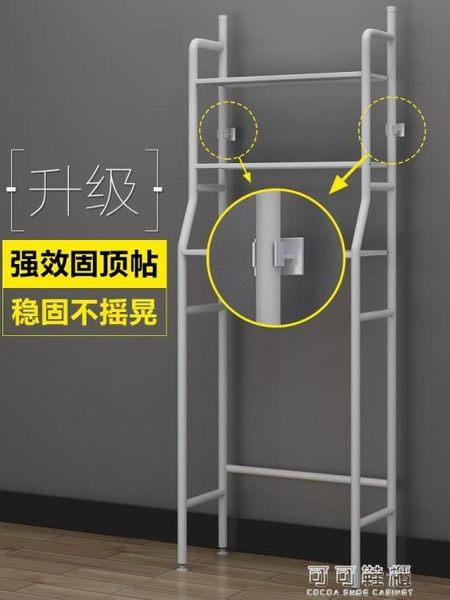衛生間浴室免打孔置物架壁掛廁所洗手間臉盆架洗衣機馬桶收納架   可可鞋櫃