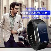 智慧手環 手錶式藍芽耳機智能手環VIVO通用華為運動防水多功能通話 尾牙
