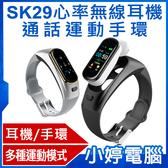 【3期零利率】福利品出清SK29 心率無線耳機通話運動手環 計步器 遠程拍照 智慧防丟 生活防水
